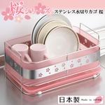 【ヨシカワ】 ステンレス水切りカゴ 桜 日本製
