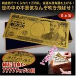 純金箔一万円札カード (日本製)
