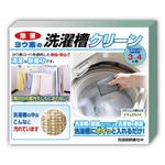 洗濯槽クリーナー/洗濯機クリーナー 【2個セット】 幅11cm 重さ28g 日本製 効果3~4ヶ月 除菌 防臭 『ヨウ素の洗濯槽クリーン』