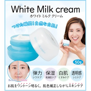ホワイトミルククリーム/コスメ 【50g】 日本製 ENC JAPAN製 〔スキンケア 洗顔〕