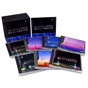 サム・テイラー&木村好夫 珠玉のムード歌謡大全集 CD7枚組の詳細を見る