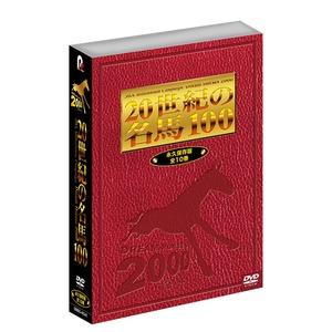 JRA DREAM HORSES 2000 20世紀の名馬100