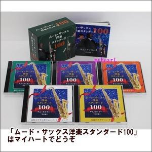 ムード・サックス洋楽スタンダード100/サム・テイラー with 沢中健三