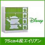 ディズニー家具 4段チェスト 幅75cm 「シルエット」 エイリアン カラー:グリーン 木製 【完成品】【日本製】