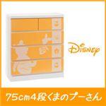 ディズニー家具 4段チェスト 幅75cm 「シルエット」 くまのプーさん カラー:イエロー 木製 【完成品】【日本製】