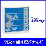 ディズニー家具 4段チェスト 幅75cm 「シルエット」 ドナルド カラー:アクアブルー 木製 【完成品】【日本製】