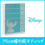 ディズニー家具 6段チェスト 幅75cm 「シルエット」 スティッチ カラー:スカイブルー 木製 【完成品】【日本製】