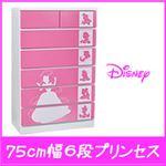 ディズニー家具 6段チェスト 幅75cm 「シルエット」 ディズニー家具プリンセス カラー:ピンク 木製 【完成品】【日本製】