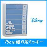 ディズニー家具 6段チェスト 幅75cm 「シルエット」 ブルーミッキー カラー:ブルー 木製 【完成品】【日本製】