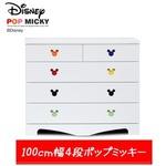 ディズニー家具 4段 チェスト 幅 100cm 「ポップミッキー」 カラー:ホワイト (掘り込み式取っ手) 木製 【完成品】【日本製】