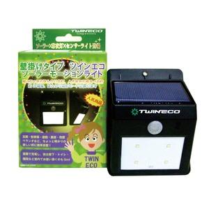 電源不要!取付簡単!壁掛けタイプ LED ソーラーライト ×常夜灯×センサーライト