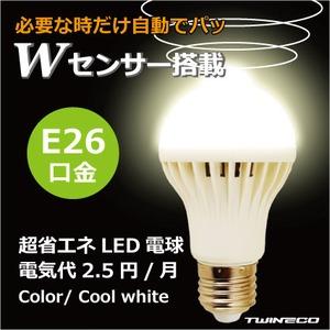 Wセンサー内蔵電球 人が来たら自動点灯、勝手に消灯で省エネ 昼白色電球【5個組】