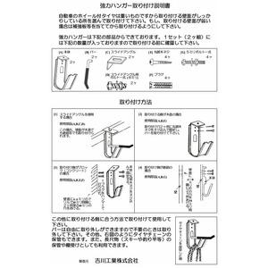 【2個セット】 万能型強力ハンガー/フック 【耐荷重:10kg】 スチール製 日本製 在庫処分品 〔DIY 工具 工事〕