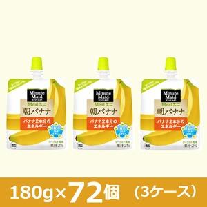 【まとめ買い】 ミニッツメイド 朝バナナ(あさばなな) 180g 72個セット - 拡大画像