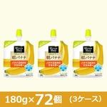 【まとめ買い】 ミニッツメイド 朝バナナ(あさばなな) 180g 72個セット