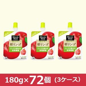 【まとめ買い】 ミニッツメイド 朝リンゴ(あさりんご) 180g 72個セット - 拡大画像