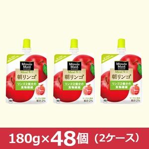 【まとめ買い】 ミニッツメイド 朝リンゴ(あさりんご) 180g 48個セット - 拡大画像