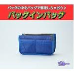 バッグインバッグ BAG IN BAG 全12色 ブルー