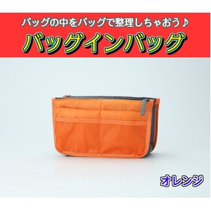 バッグインバッグ BAG IN BAG 全12色 オレンジ
