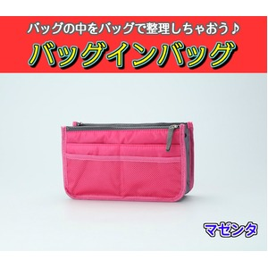 バッグインバッグ BAG IN BAG 全12色 マゼンタ h01