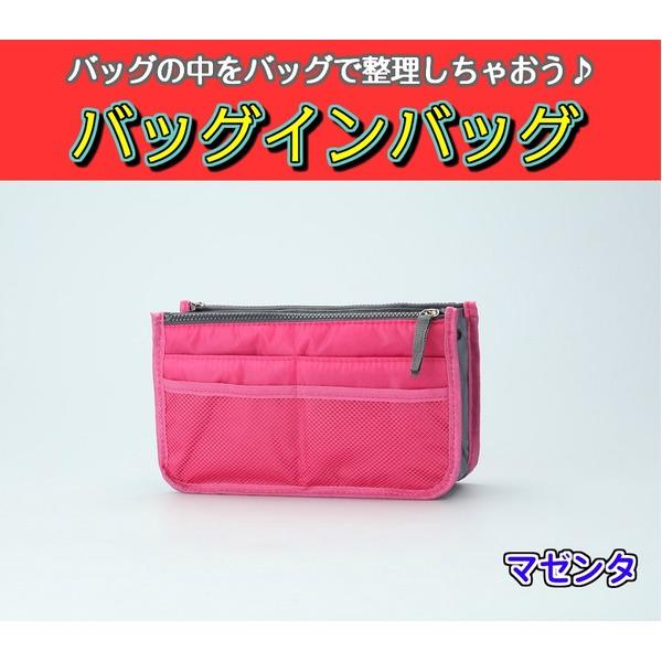 バッグインバッグ BAG IN BAG 全12色 マゼンタf00