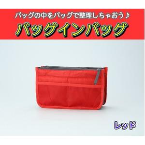 バッグインバッグ BAG IN BAG 全12色 レッド