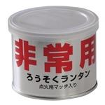 ろうそくランタン!缶入りマッチ付き 防災・非常用 約12時間燃焼
