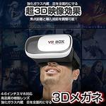 大流行のVR(ヴァーチャルリアリティ)BOX 臨場感のある3D映像をスマホで!