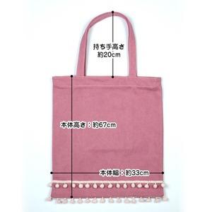 A4対応キャンバストートバッグ♪ぽんぽん付きでかわいい♪無地 ターコイズブルー T-00100209