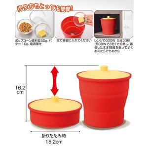 おうちで簡単にポップコーン♪レンジですぐできる!折りたたみ式!シリコン容器のポップコーンメーカー