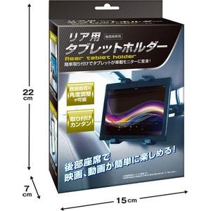 取付簡単なリア用タブレットホルダー♪iPadなど各種タブレット対応!360度回転♪ヘッドレスト用タブレット車載ホルダー