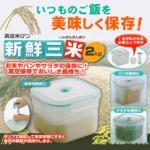 真空米びつ新鮮三昧♪お米やパン、サラダなどを新鮮キープ!様々な食材の真空保存に!