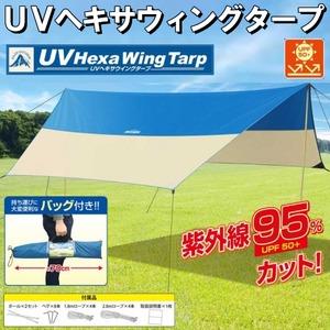紫外線95%カット!UVヘキサウィングタープ♪アウトドア キャンプ イベント レジャー用品 - 拡大画像