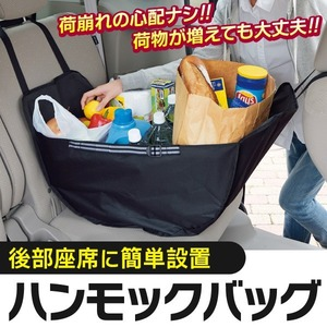 車の後部座席に簡単設置!ハンモックバッグ♪荷崩れの心配ナシ!大量のお買物でも持ち運びに楽々♪の画像1
