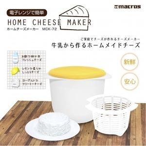 ご家庭でお手軽にチーズが作れる!簡単チーズメーカー♪牛乳から簡単に作れちゃう♪の画像1