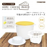 ご家庭でお手軽にチーズが作れる!簡単チーズメーカー♪牛乳から簡単に作れちゃう♪