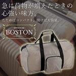 コンパクトに持ち歩ける大容量バッグ!お忍びボストン♪旅行に大活躍!キャリーオンも出来る♪
