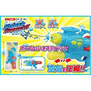 ポンプ圧縮式ウォーターガン!スプラッシュインパクト!!飛距離約7M♪空気を圧縮して飛ばす水鉄砲!