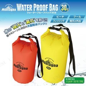 衣類や持ち物を水から守る♪ウォータープルーフバッグ!大型防水バッグ 30L イエロー
