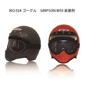 山本光学 (SWANS) ゴーグル NO.914 BK
