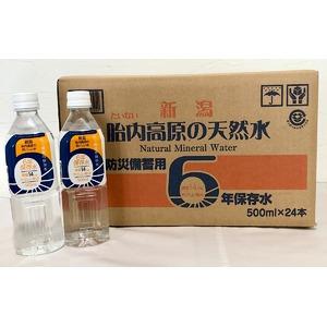 胎内高原の6年保存水備蓄水500ml×48本(24本×2ケース)超軟水:硬度14