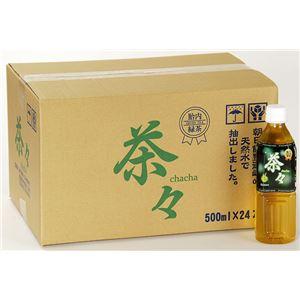 新潟胎内緑茶 茶々500ml×48本ペットボトル
