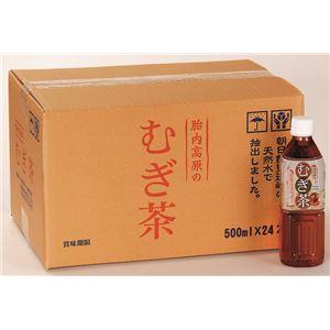 【まとめ買い】新潟胎内高原のむぎ茶500ml×240本ペットボトル