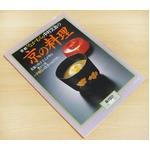 京都「なかむら」中村文治の京の料理 一子相伝の四季のおそうざい 【希少商品】【中古】