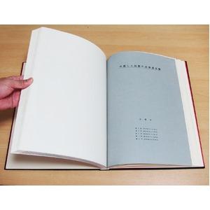 現代の名工 1972 【古書・希少商品】【中古】