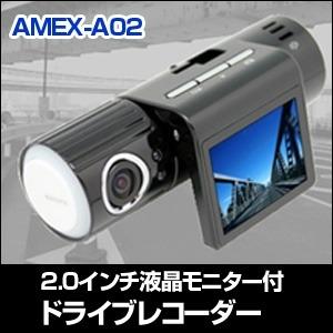 AMEX-A02 2.0インチ液晶モニター付 ドライブレコーダー 電化製品 - 拡大画像