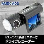AMEX-A02 2.0インチ液晶モニター付 ドライブレコーダー 電化製品