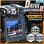 夜間撮影可能!!赤外線LED付2.5インチTFTモニター☆フルHDドライブレコーダー
