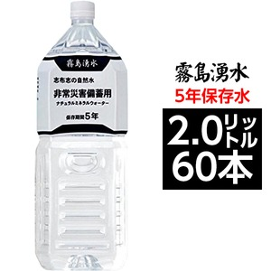 【まとめ買い】霧島湧水5年保存水備蓄水2L×60本(6本×10ケース)非常災害備蓄用ミネラルウォーター