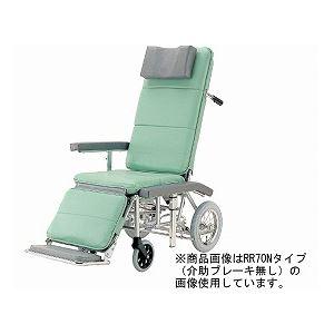 カワムラサイクルフルリクライニング車いすRR70NB/介助ブレーキ付【非課税】
